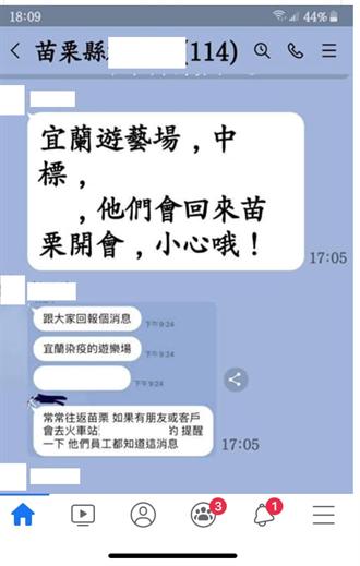 瘋傳羅東電玩店染疫者回苗栗假消息 苗栗檢警法辦6人