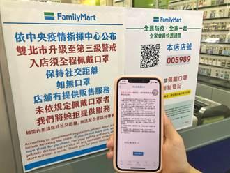配合防疫政策 全家宣布新增政院版「簡訊實聯制」