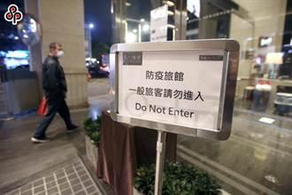 防疫旅館需求暴增 觀光局估再增2000房