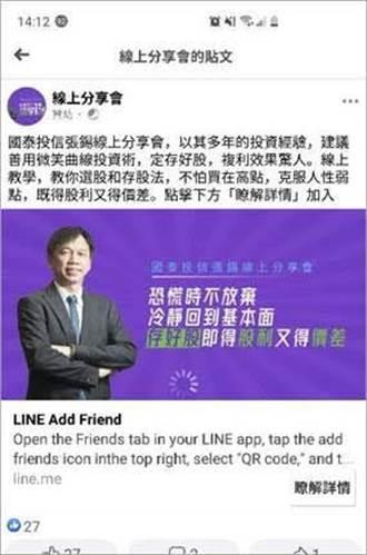 樹大招風!國泰投信董座張錫被社群媒體盜用攬客