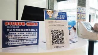 同心抗疫 資訊系統業者開放3,000診所免費使用TOCC