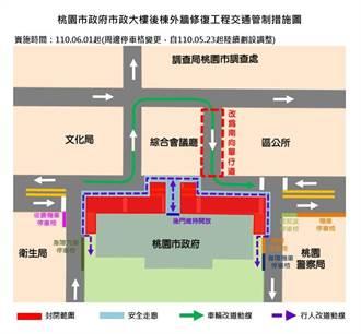 桃園市政府6月1日起外牆整修 部分道路封閉