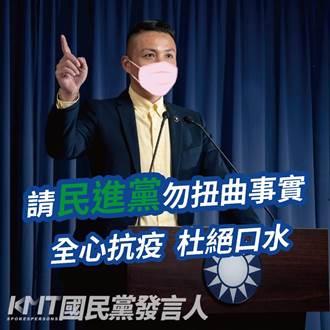 國民黨發言人陳偉杰:全心抗疫 杜絕口水