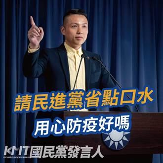 國民黨籲:民進黨省點口水 用心防疫好嗎