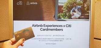 Airbnb體驗課程 刷花旗卡享優惠