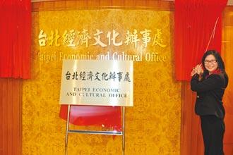 香港駐台辦事處 暫停運作