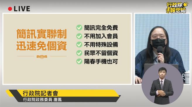 唐鳳再出手 行政院主推「簡訊實聯制」5秒就成功