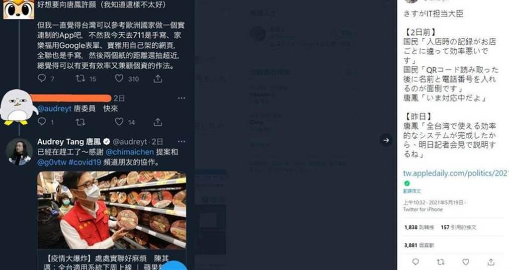 有網友向唐鳳「許願」,希望台灣參考歐洲國家製作實聯制APP,引來唐鳳親自回應「已經在趕工了」。(圖/推特)