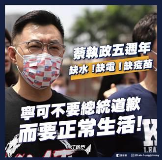 【火大520】缺水缺電缺疫苗 江啟臣:寧可不要總統道歉