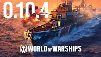 《戰艦世界》版本更新 全新限時活動「野獸之戰」