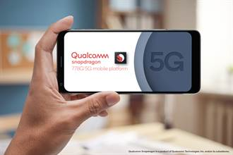高通推出Snapdragon 778G 5G行動平台 6大安卓手機廠應援