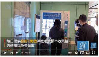 蔡正元:香港用販賣機發篩檢劑 為什麼台灣做不到
