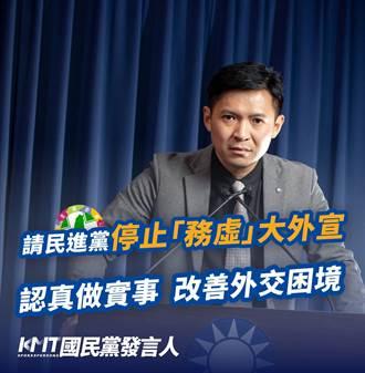 國民黨批蔡政府外交政績罄竹難書 籲停止「務虛」大外宣