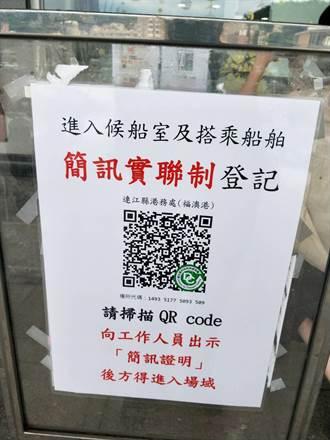 海運客運場站全面實聯制 搭乘客船請掃QR code