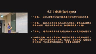 線上教學 黑底橘字防螢幕光害