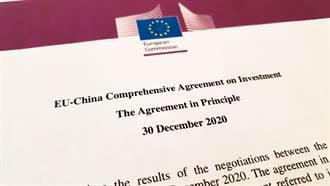 頭條揭密》沒有中歐投資協議會如何?德政要:中國會活得很好