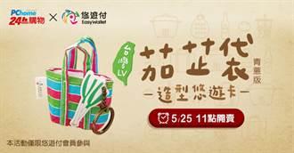 茄芷袋造型悠遊卡復刻開賣 悠遊付會員獨享