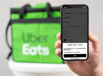 因應三級警戒Uber Eats強制執行送餐「放在門口」與「線上支付」