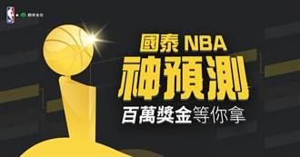 國泰NBA推神預測送百萬 摃龜王也有獎