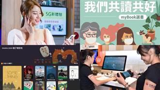 防疫對策》助居家抗疫 台灣大學習、影音、遊戲服務都到位