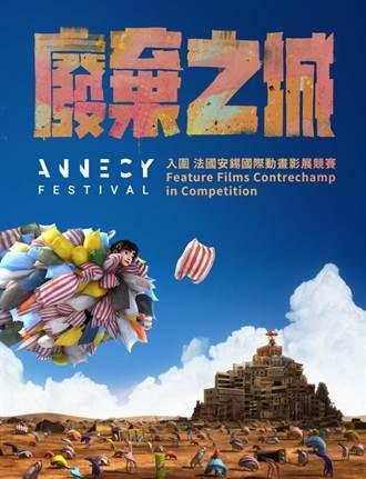 台灣動畫片走入國際 易智言《廢棄之城》入圍動畫界奧斯卡
