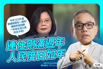 林耕仁列出蔡政府連任週年政績  異議網友搶按讚