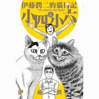 驚悚再現 伊藤潤二繪養貓日記