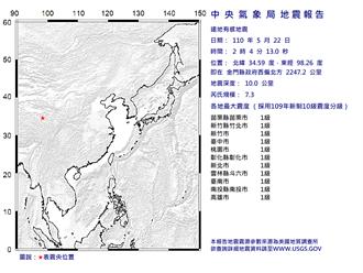 青海7.4強震 台灣11縣市有感 鄭明典驚呼不祥