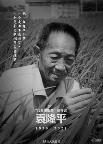 雜交水稻之父袁隆平逝世 享年91歲