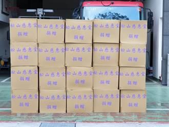 挺第一線警消醫護人員 松山慈惠堂捐防護衣等物資