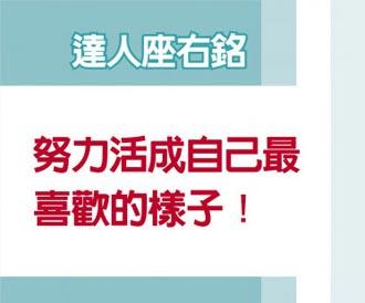 職場達人-自由工作者、作家、職涯講師 陳暐婷自由接案 兼顧學業又有成就感