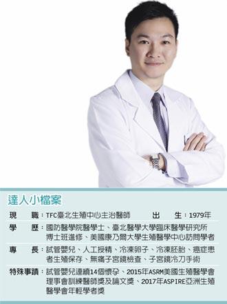 TFC臺北生殖中心主治醫師 暖男醫師譚舜仁 助不孕家庭圓夢