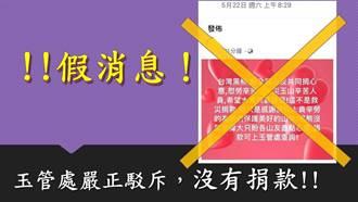 關心杜鵑營地大火 以「台灣黑熊」名義發起募款  熱心男散布假訊息遭法辦