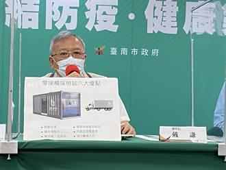 台積電捐8座零接觸檢站 首站將捐台南