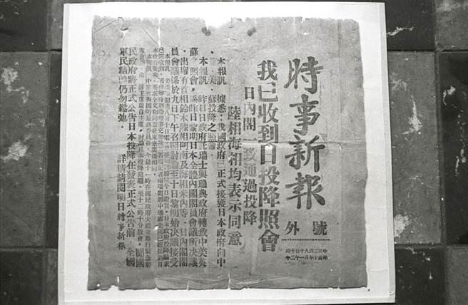 《時事新報》抗勝利號外,報導標題為:「我已收到日投降照會、日內閣一致通過投降、陸相海相均表同意」。(黃紹川攝)