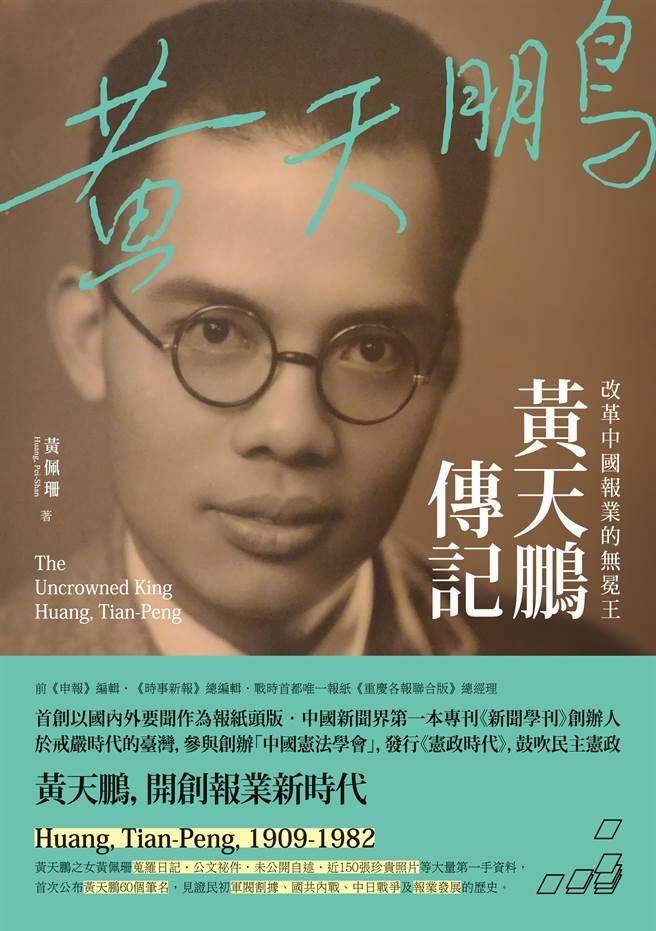《改革中國報業的無冕王:黃天鵬傳記》。(秀威資訊提供)