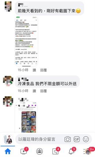 新冠肺炎擴大蔓延 台中市議員:建議建構線上購物平台