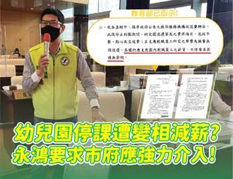 周永鴻要求市府就幼兒園扣薪伸援手 教育局:未依規給薪由勞工局裁處