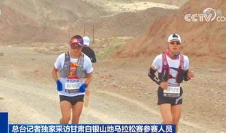 極端天氣 甘肅馬拉松21選手猝死