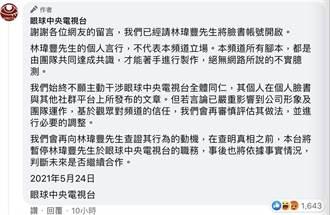 寫手林瑋豐反串打認知戰 「眼球中央」急聲明切割  網狂敲碗:報導啊