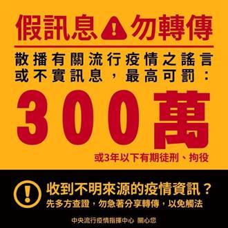 綠營寫手抓到了 1500網友要疾管署出來面對:假消息罰不罰?