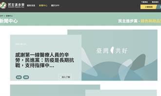 程富陽》民進黨要把台灣「疫」向何方?