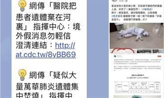 葉毓蘭》不要盜圖造假傷害臺灣醫護人員!