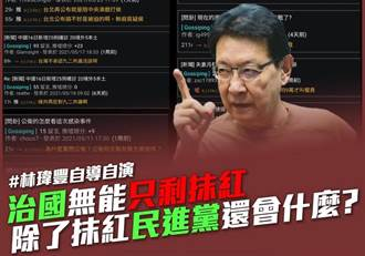 民進黨「網軍一條龍」被戳破 趙少康狂轟:卑鄙無恥