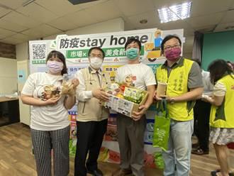 防疫宅在家 台南市場美食、有機蔬菜箱新鮮宅配到府