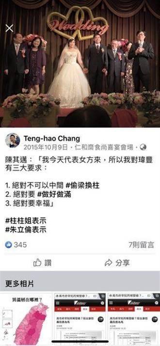 網友起底林瑋豐前老闆 竟是高雄市長陳其邁