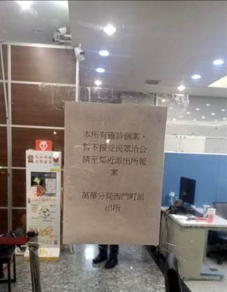 全國首例 萬華西門派出所「關所」3天全員隔離