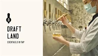 亚洲第一间立饮式汲饮鸡尾酒吧「Draft Land」 连年获得亚洲五十大酒吧殊荣