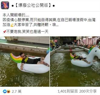 釣蝦場歇業老闆苦中作樂當水上樂園玩 上萬網友驚呆:沈玉琳?
