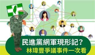民進黨網軍上演「現形記」?林瑋豐爭議事件一次看